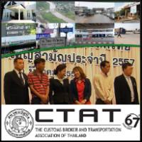 เส้นทางโลจิสติกส์ทางการค้าไทย-ลาว-จีน ในเส้นทาง R3A